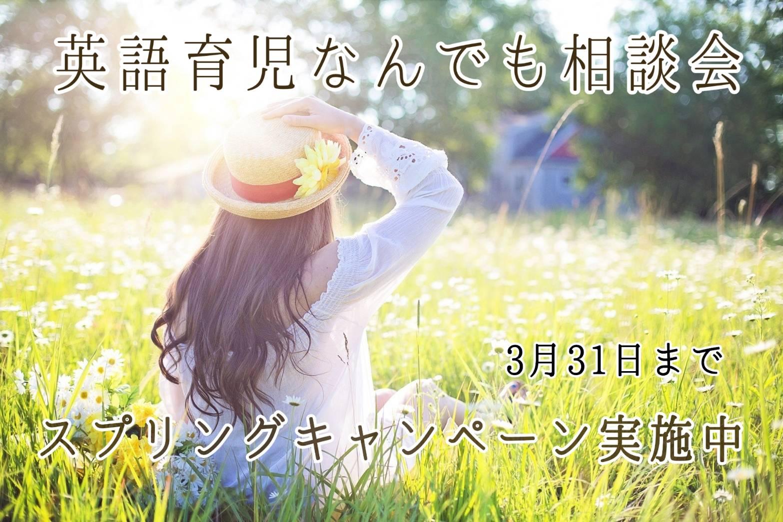 スプリングキャンペーン実施中!!