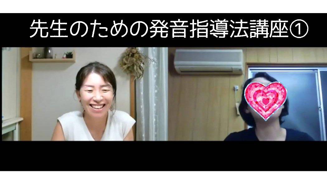 【開催レポ】先生のための発音指導法講座➀