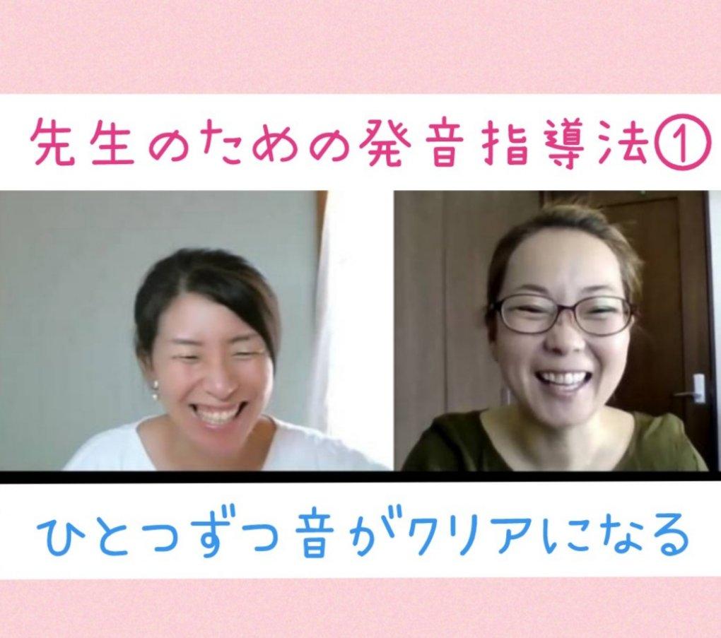 【開催レポ】発音指導法を学ぶ意味 先生のための発音指導法講座➀